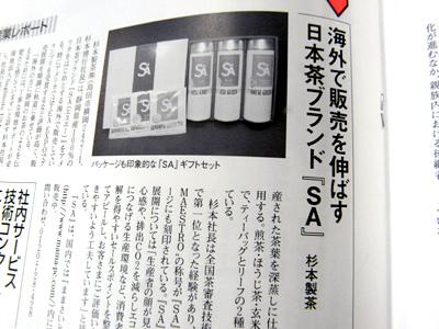 ままさいとストア限定販売の商品、日本茶ブランドSAがビジネスレポートに掲載