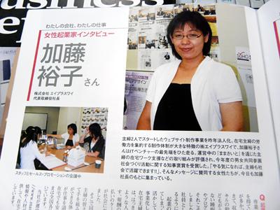 静岡ビジネスレポート 女性起業家特集に掲載